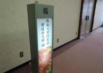 2013-12-28 09.55.33臨時役員会
